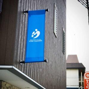 YONEICLEANINIG / キレイニ飾磨ベース